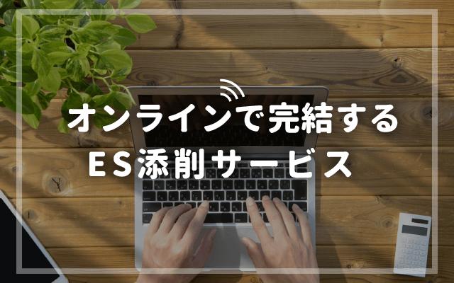 オンラインで完結するES添削サービス5選