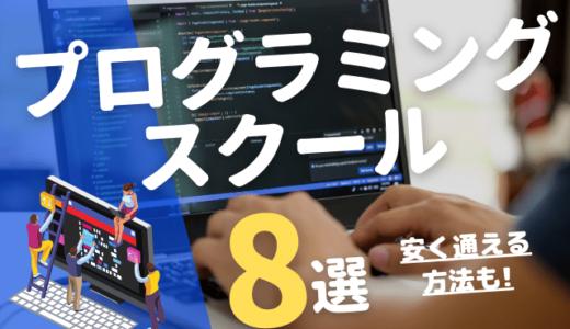 【大学生向け】プログラミングスクールおすすめ8選 | 安く通う方法も