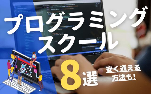 【大学生向け】プログラミングスクールおすすめ8選 _ 安く通う方法も