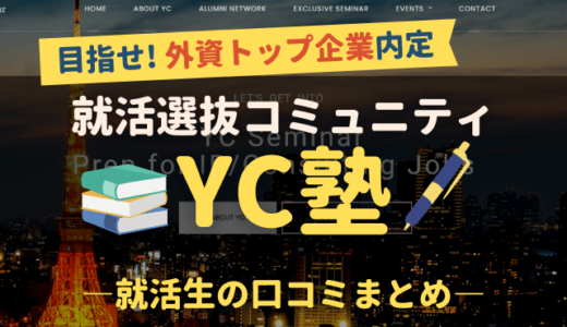 【YC塾の評判は?】就活生の口コミまとめました | 特徴や選考プロセスも