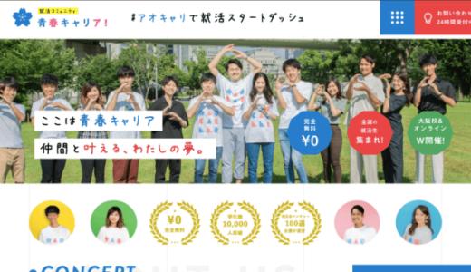 【インタビュー】青春キャリアへの想い | 株式会社IOBI 代表取締役社長 石井さん