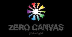 ゼロキャンバス(ZERO CANVAS)