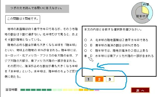 次に2つ目は、非言語はタブの多さと出る問題の種類・難易度で判断しましょう。