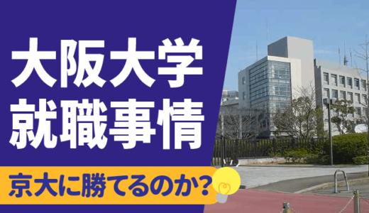 大阪大学の就職について。人気企業就職率は京大に勝る⁇