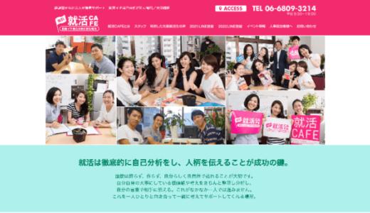 【インタビュー】大阪・梅田「就活CAFE」はどんなサービス?株式会社HRコンサルティング 田中さん