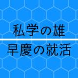 【早稲田VS慶応義塾】早慶の就職先の実態を解説! 旧帝大との比較も