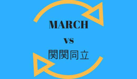 【MARCH(マーチ)vs関関同立】就職先はどっちが有利?(ハイレベル就活戦)