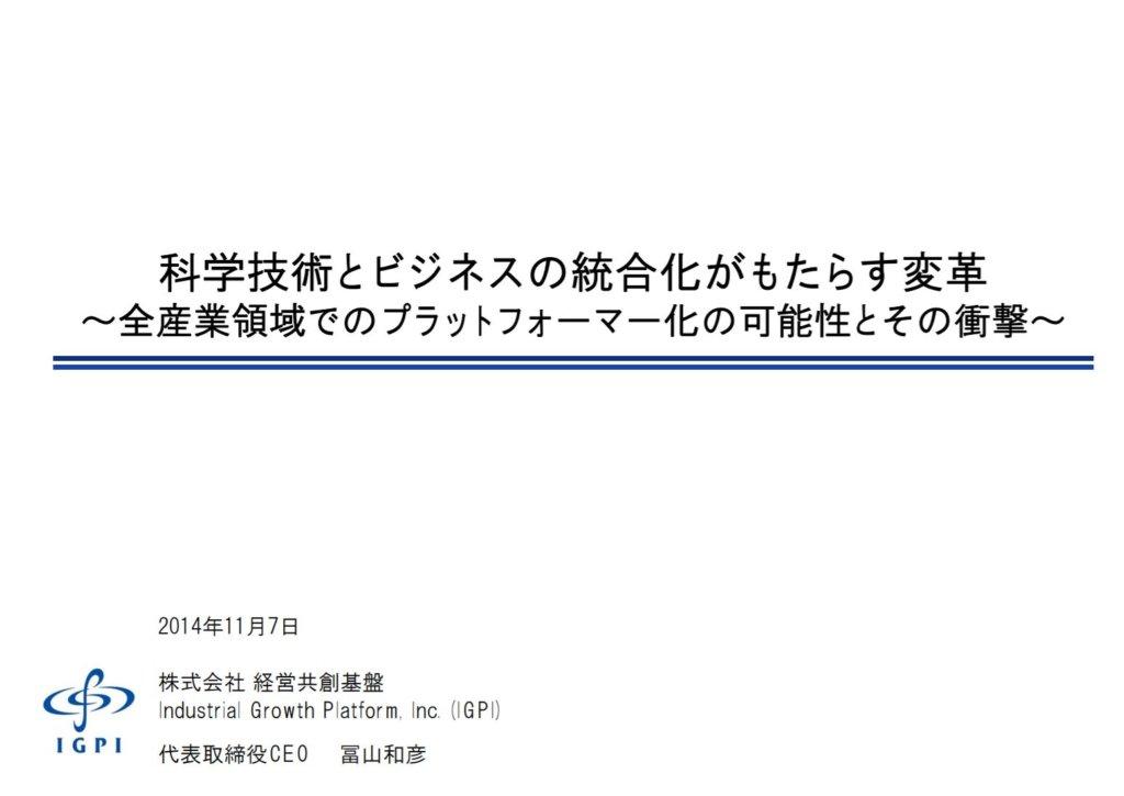 IGPI(経営共創基盤)