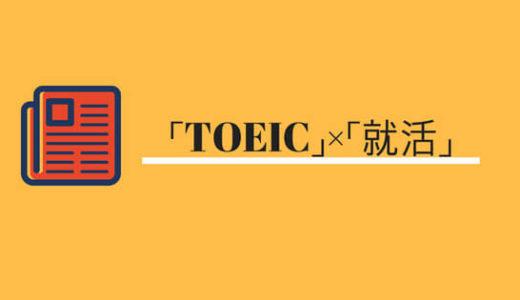TOEIC900の僕には就職活動が楽だった(全大学生はTOEIC取得を目指せ)