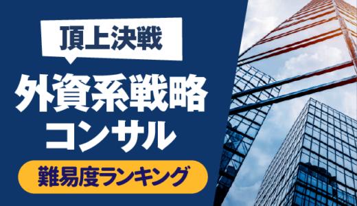 【頂上決戦】外資系戦略コンサルの難易度ランキング!(雰囲気解説付き)