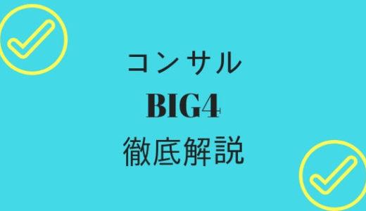 コンサルのBIG4についてコンサル内定者がめっちゃ詳しく説明するよ