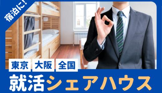 【内定者が選んだ】就活シェアハウスおすすめ7選(東京,大阪,全国) | 評判,デメリットも