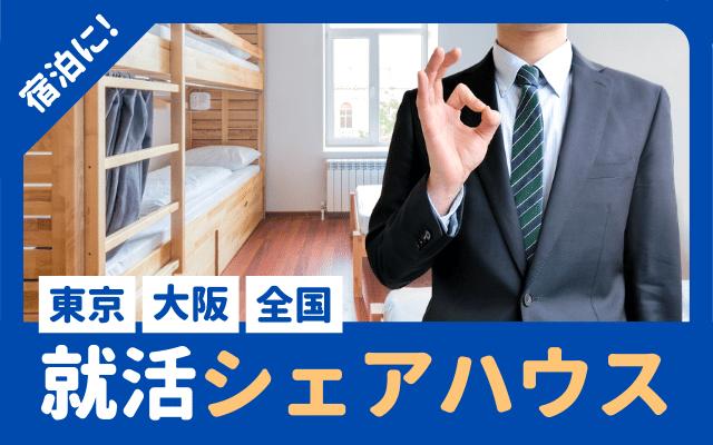 【内定者が選んだ】就活シェアハウスおすすめ7選(東京,大阪,全国) _ 評判,デメリットも