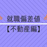 【最新版】不動産業界の就職偏差値!(デベロッパーとゼネコンの違い分かってる?)