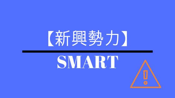 MARCH(マーチ)は時代遅れ!今はSMARTが難関大学の主流らしい