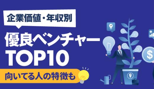 【企業価値・年収別】優良ベンチャー企業ランキングTOP10 | 向いている人の特徴,入社のコツも