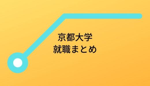 京都大学の就職先は意外と悪い? 人気企業就職率から見る京大生の志向