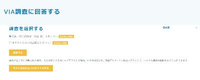 via is調査クリック