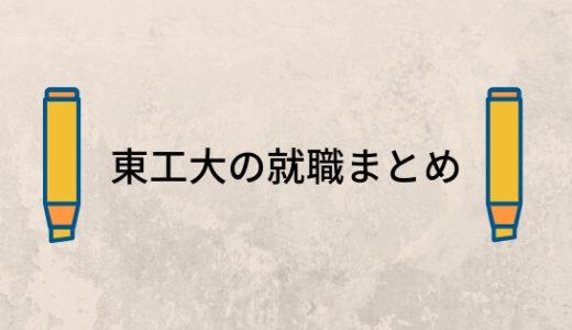 東京工業大学(東工大)の就職実績を徹底解説。東大・早慶との比較も!