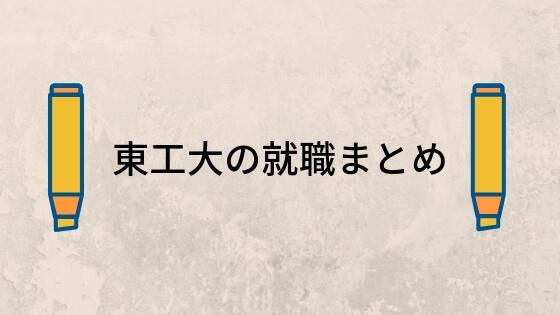 東京工業大学の就職を徹底解説。東大・早慶との比較も!