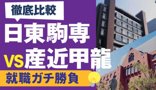日東駒専(ニッコマ)vs産近甲龍の就職ガチ勝負【徹底比較】