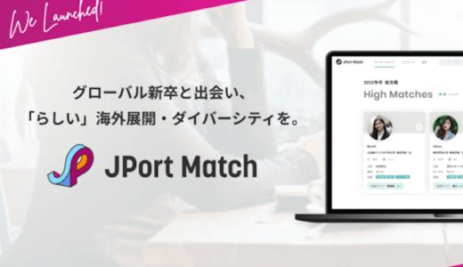 【インタビュー】JPortMatch運営 | 株式会社SPeak代表取締役 唐橋さんの想い