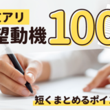 【ES例文付き】志望動機を100字で伝える方法 _ 短くまとめるポイントも