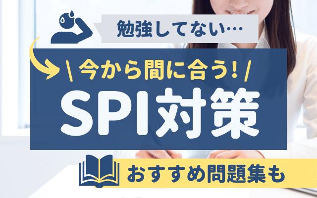 【SPI勉強してない!】今から間に合う3つの対策 _ おすすめ問題集も