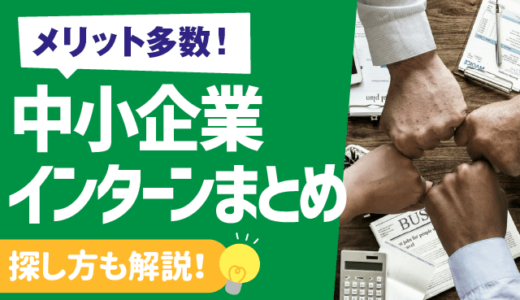 【メリット多数】インターンシップ中小企業30選 | 探し方,東京/愛知で募集している企業も