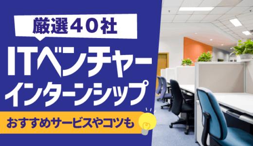 【厳選40社】ITベンチャーのインターンシップ7選 | おすすめサービス,選考突破のコツも