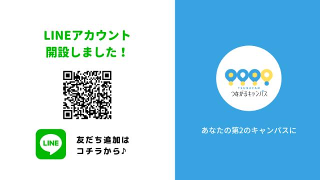 つなキャンLINE_QR