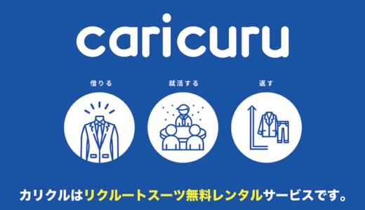 【企業インタビュー】カリクルを運営する株式会社C-mind | 鳥井さんの想い