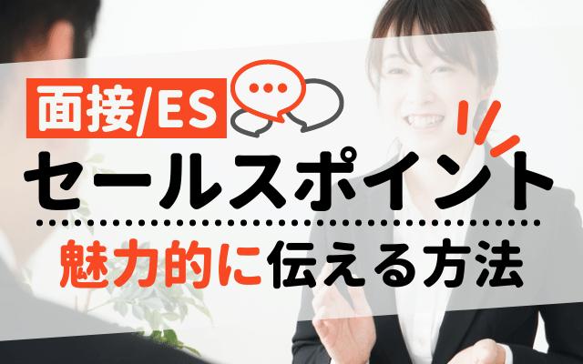 【例文あり】「自分のセールスポイント」面接_ESで魅力的に伝える方法 _ 見つけ方,作成する方法も