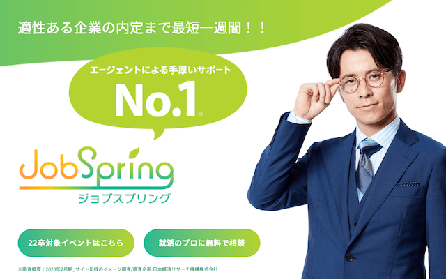 JobSpring(就活エージェント)