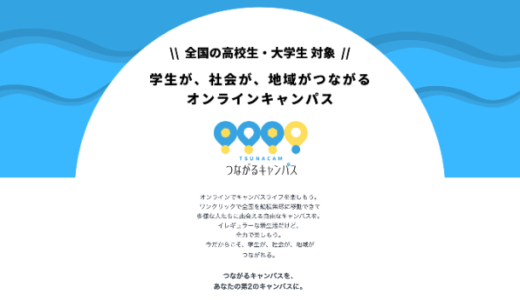 【インタビュー】「つなキャリ」ってどんなサービス? Webキャンパス「つなキャン」代表 南田さん