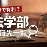 【就活で有利?】「法学部」就職先の一覧 _ 人気業界,職業も