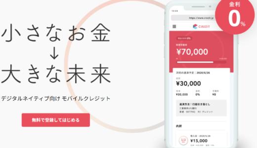 【インタビュー】モバイルクレジット「CREZIT」運営|Crezit株式会社COO村井さん