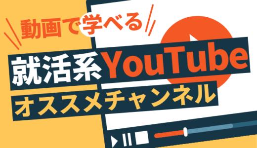 【動画で学べる】就活系YouTubeオススメチャンネル5選 | 登録者数ランキングも