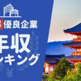 【独自選定】京都の優良企業年収ランキング _ 隠れホワイト中小企業の探し方も!