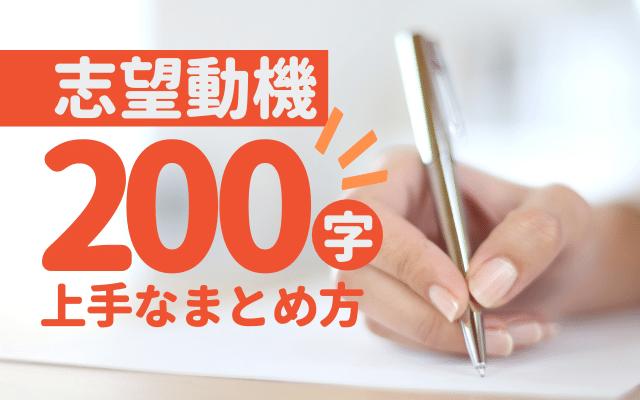 【例文あり】志望動機を200字で上手にまとめる書き方 _ 文章の作り方も