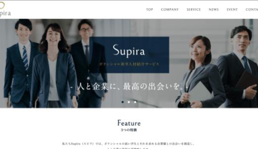 【インタビュー】Supiraの新卒エージェントへの想い|株式会社Supira代表の伊東さん