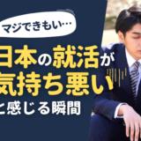 【マジできもい】日本の就活が気持ち悪いと感じる瞬間 _ 対策も