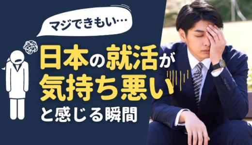【マジできもい】日本の就活が気持ち悪いと感じる瞬間 | 対策も