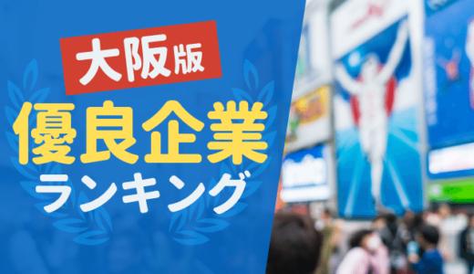 【ホワイト企業】大阪の優良企業ランキング16選 | 関西の穴場中小企業はどこ?