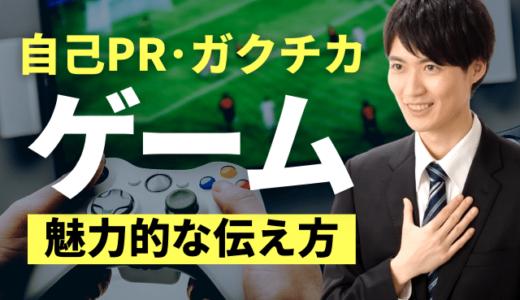 【例文あり】自己PR/ガクチカ「ゲーム」の魅力的な伝え方(学生時代頑張ったこと)