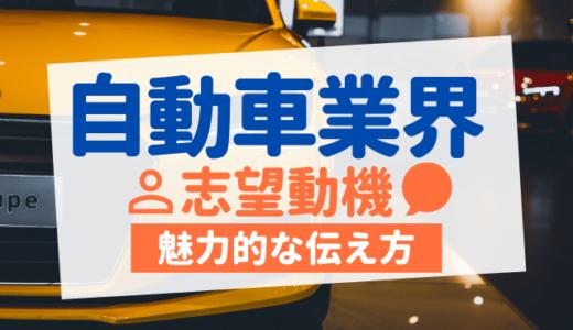 【例文あり】「自動車業界/メーカー」志望動機の魅力的な伝え方 | ポイント,注意点も