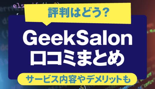 【GeekSalonの評判は?】就活生の口コミまとめました | サービスの特徴,デメリット,参加方法も