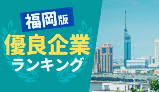 【ホワイト企業】福岡の優良企業ランキングTOP15 | 地元OBの口コミも