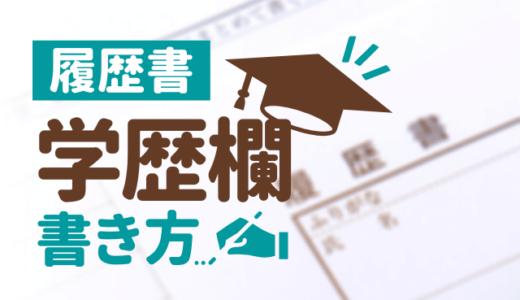 【卒業見込みと在学中は違う?】履歴書「学歴欄」書き方 | 注意点,卒業予定の意味も