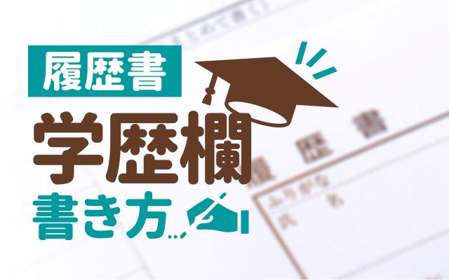 【卒業見込みと在学中は違う?】履歴書「学歴欄」書き方 _ 注意点,卒業予定の意味も